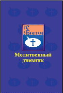 Russian Chat With God Journal Cover